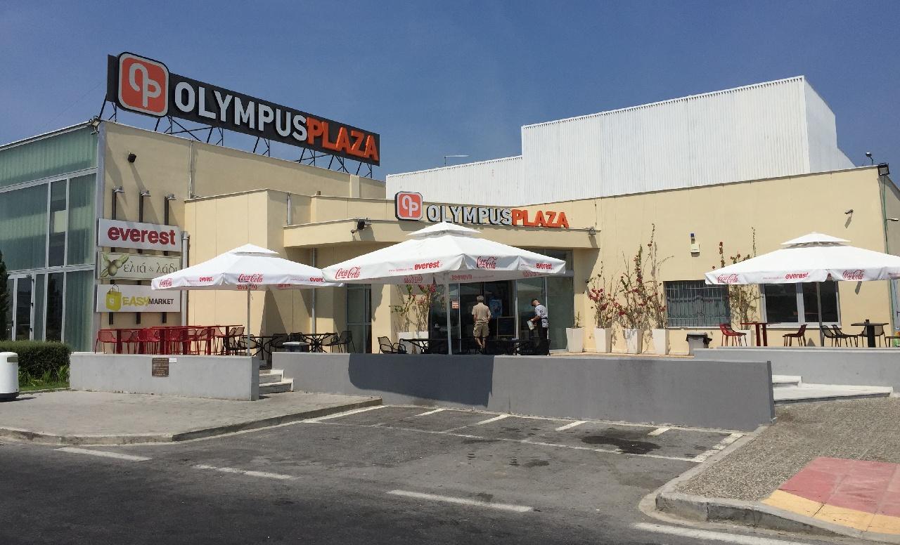 Olympus Plaza - popas turistic pe Autostrada A2